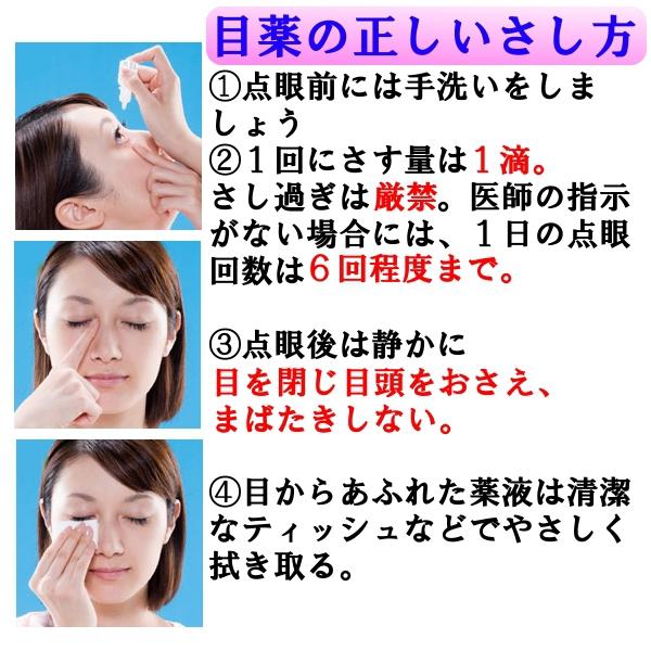 目薬 さ しかた 目薬の正しいさし方「まばたき」「2~3滴さす」は間違い|NEWSポスト...